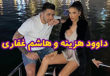 داوود هزینه مدیر سایت لایو بت برادرش هاشم غفاری چه کسی است