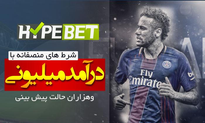 سایت شرط بندی هایپ بت hypebet ماهان بغدادی فوتبالیست