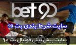 سایت شرط بندی بت ۹۰ | ادرس جدید سایت bet90
