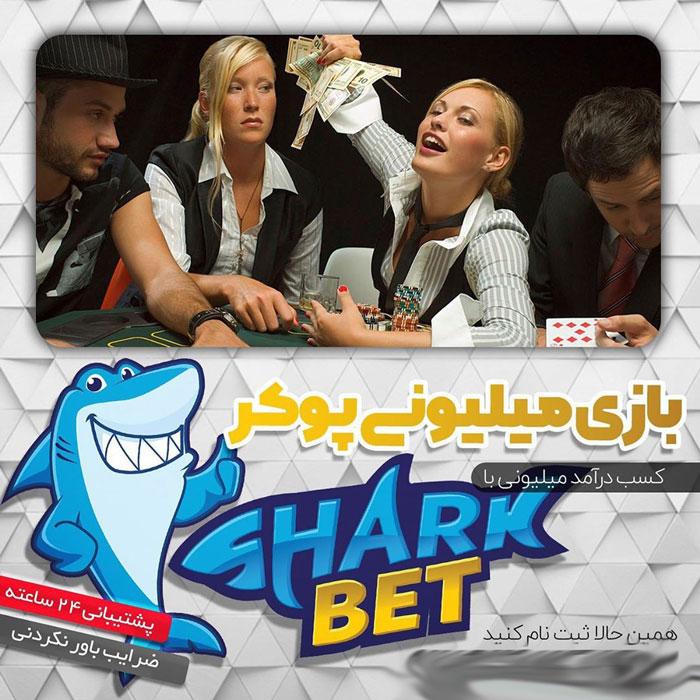 سایت شارک بت Sharkbet رادیو جوان + دانلود اپلیکیشن شارک بت