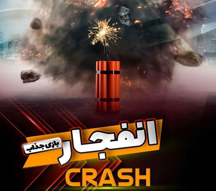 بازی انفجار اموزش های مهم و خاص در سایت بازي انفجار