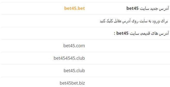 ادرس جدید بت 45،سایت پیش بینی بت 45،ثبت نام در سایت بت 45