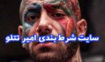 سایت شرط بندی امیر تتلو خواننده معروف + آدرس جدید و بدون فیلتر