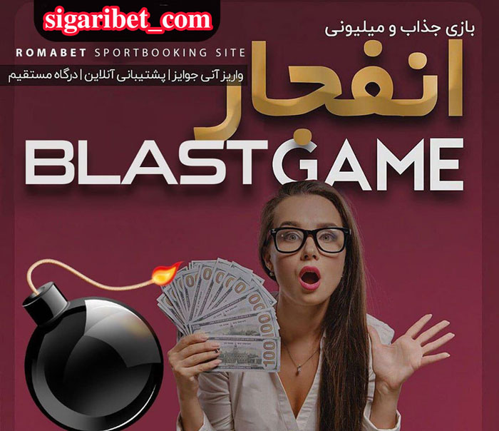 سایت معتبر بازی انفجار 5 ترفنده برنده شدن برای درآمد میلیونی