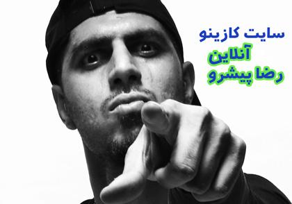 سایت شرط بندی رضا پیشرو خواننده معروف رپ | ثبت نام در سایت 23 بت