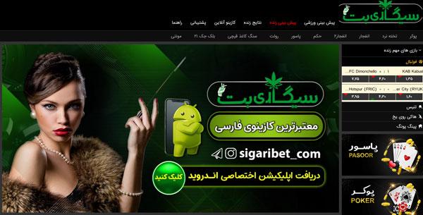 سایت سیگاری بت sigaribet با بازی انفجار و معتبرترین کازینو آنلاین