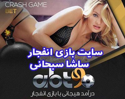 سایت بازی انفجار ساشا سبحانی با درگاه بانکی مستقیم