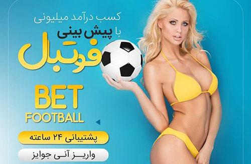 ادرس جدید سایت لایو بت،لایو بت پیش بینی زنده فوتبال