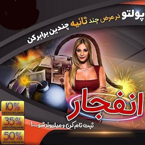 آموزش بازی انفجار و ترفند برد در انفجار،ترفندهای تضمینی برد در بازی انفجار