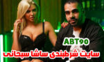 سایت شرط بندی ساشا سبحانی ورود به سایت abt90