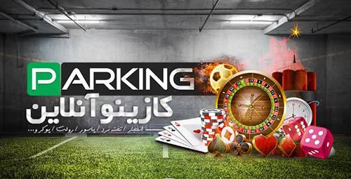پارکینگ بت ،ادرس جدید سایت پارکینگ بت