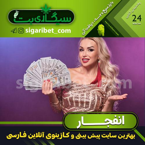 سایت بازی انفجار سیگاری بت ،سایت sigaribet،معتبرترین کازینو آنلاین بازی انفجار