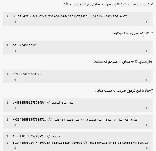 هک الگوریتم بازی انفجار ،آیا بازي انفجار قابل هک است