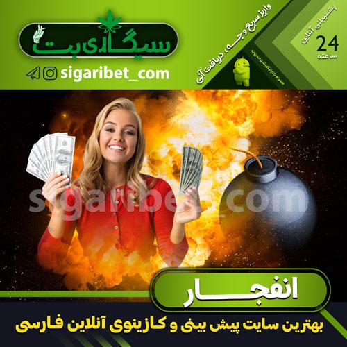 سایت بازی انفجار سیگاری بت،بازی انفجار سیگاری بت
