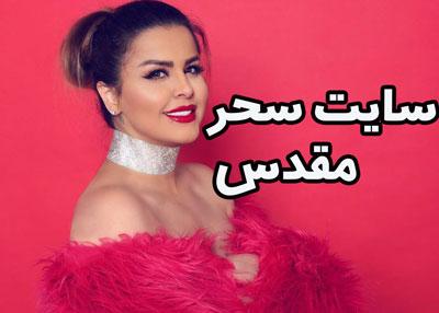 سایت شرط بندی سحر مقدس خواننده معروف ایرانی
