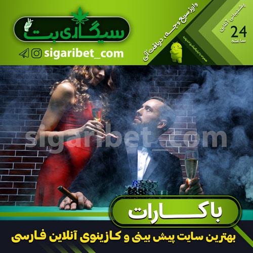 سایت sigaribet ،ورود به سایت شرط بندی سیگاری بت