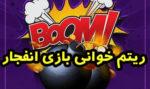 ریتم خوانی بازی انفجار + آموزش بازی انفجار در 1400