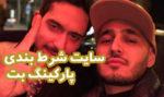 سایت شرط بندی پارکینگ بت (parking bet) سپهر خلسه رپر مشهور ایرانی
