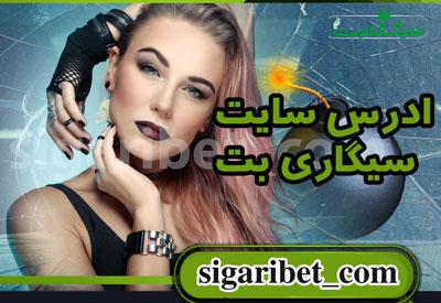 ادرس سایت سیگاری بت | SIGARIBET ورود به سایت شرط بندی سیگاری بت