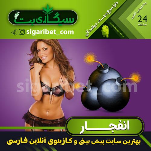 بازی انفجار سایت سیگاری بت،سایت شرط بندی بازی انفجار سیگاری بت،سایت سیگاری بت