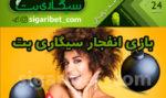 سایت بازی انفجار سیگاری بت sigaribet معتبرترین کازینو آنلاین