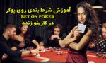 آموزش شرط بندی روی پوکر (poker) به صورت حرفه ای پوکر بازی کن