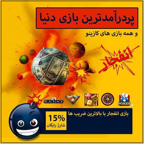 سایت بازی انفجار 313 بت با درگاه بانکی مستقیم