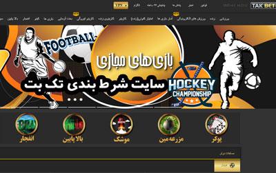سایت شرط بندی تک بت takbet بهترین سایت پیش بینی فوتبال و بازی انفجار