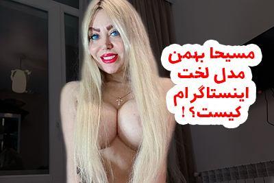 عکس های لخت مسیحا بهمن 18+ بیوگرافی مسیحا بهمن
