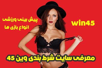 سایت وین 45 | WIN45 آدرس سایت و نحوه ثبت نام در سایت وین ۴۵