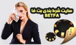 سایت شرط بندی بت فا Betfa | پیش بینی فوتبال و کازینو آنلاین با درگاه بانکی