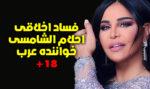 احلام خواننده عرب : افشای فساد اخلاقی و روابط نامشروع 18+