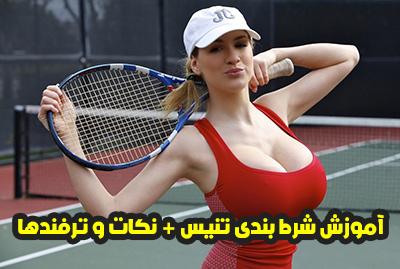 آموزش شرط بندی تنیس + استراتژی و نکات مهم برای برد در تنیس