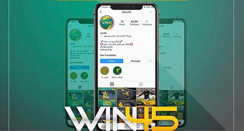 معرفی سایت وین 45 | WIN45 | آدرس سایت و نحوه ثبت نام