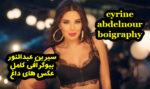 سیرین عبدالنور خواننده لبنانی (بیوگرافی و عکس های داغ 18+)
