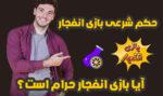 آیا بازی انفجار حرام است ؟ حکم شرعی بازی انفجار چیست ؟
