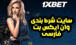 سایت وان ایکس بت فارسی (1xbet) سایت پیش بینی فوتبال معتبر با درگاه بانکی