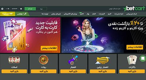 سایت بتکارت Betcart | سایت پیش بینی و بازی های کازینویی معتبر