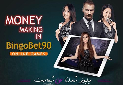 معرفی سایت بینگو بت 90 | bingobet90 | سایت جدید بازی انفجار
