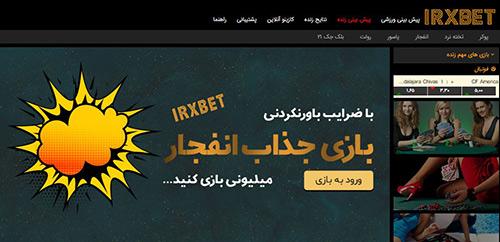 سایت ایران ایکس بت IRXBET