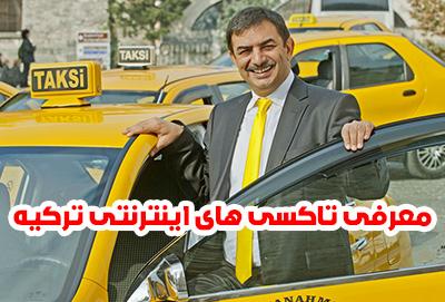 معرفی تاکسی های اینترنتی ترکیه (برترین سرویس دهنده ها)