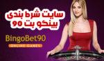سایت بینگو بت 90 (bingobet90) سایت بازی انفجار با انواع بونوس رایگان