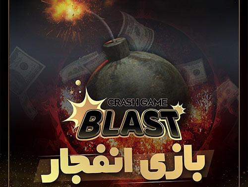 آیا بازی انفجار حرام است