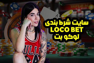 سایت لوکوبت loco bet آدرس جدید سایت شرط بندی دانیال پایدار و ماهک