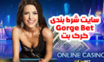 سایت گرگ بت GORGBET بازی انفجار 200 هزار تومان به 40 میلیون تومان