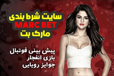 سایت شرط بندی مارک بت (MARC BET) بهترین سایت خارجی با زبان فارسی