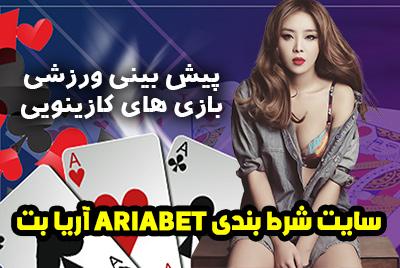 سایت آریا بت (ARIABET) با بازی انفجار و بونوس رایگان ثبت نام