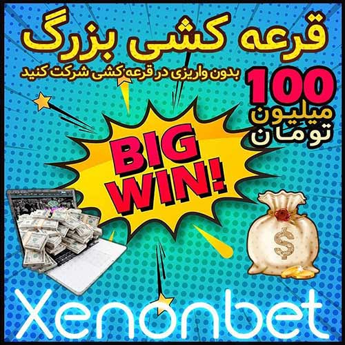سایت Xenonbet