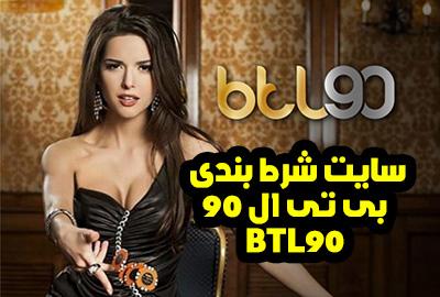 سایت شرط بندی بی تی ال 90 | پیش بینی و بازی انفجار (BTL90)