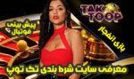 سایت تک توپ TAKTOOP | سایت معتبر پیش بینی فوتبال با لایسنس بین المللی